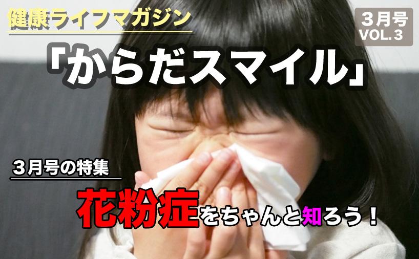 「花粉症をちゃんと知ろう」「レッツ!鼻呼吸」